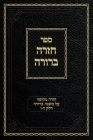 Chazarah Berurah MB Vol. 3: A Comprehensive Review on Mishna Berurah Vol. 5-6 Cover Image