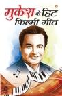 Mukesh Ke Hit Filmi Geet (मुकेश के हिट फ़िल्मी ग& Cover Image