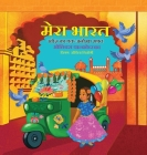 My India: A Journey of Discovery (Girl) (Hindi); मेरा भारत - खोé Cover Image
