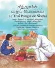 Le Thai Pongal de Sinthu - சிந்துவின் தைப் பொங&# Cover Image