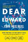 Dear Edward Cover Image