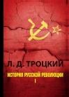 История русской революц& Cover Image