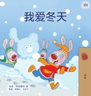 I Love Winter (Chinese Children's Book - Mandarin Simplified) (Chinese Bedtime Collection) Cover Image