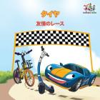 The Wheels - The Friendship Race (Japanese Children's Books): Japanese Book for Kids (Japanese Bedtime Collection) Cover Image