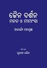 Jain Darshan: Manana O Mimansha Cover Image