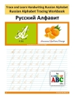 Trace and Learn Handwriting Russian Alphabet: Russian Alphabet Tracing Workbook Cover Image