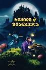 რწყილი და ჭიანჭველა: საბა Cover Image