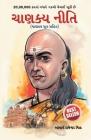 Chanakya Neeti: Chanakya Sutra Sahit in Gujarati Cover Image