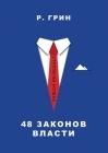 48 законов власти. the 48 Laws of Power Cover Image