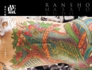 Ransho: The World of Horiyoshi III Cover Image
