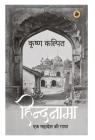 Hindnama: Ek Mahadesh Ki Gatha Cover Image