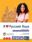 I love Russian. B1.1 Keys Cover Image