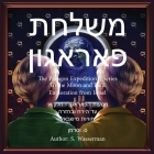 The Paragon Expedition (Hebrew): To the Moon and Back Cover Image