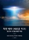 작전 테라 (새로운 지구): 공간과 시간을 통한 2 Cover Image