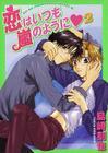 Love Is Like a Hurricane Volume 2 (Yaoi) Cover Image