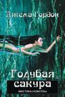 Golubaya Sakura: Mistika, Novelly Cover Image