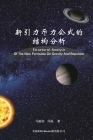 Structural Analysis Of The New Formulae On Gravity And Repulsion: 新引力斥力公式的结构 Cover Image