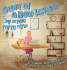 Story of a New Israeli: Sippura shel Olah Chadashah Cover Image