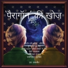 The Paragon Expedition (Hindi): To the Moon and Back Cover Image