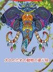 大人のための動物の塗り絵: リラクゼーシ Cover Image