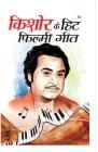 Kishore Kumar Ke Hit Filmi Geet (किशोर कुमार के हिट फ़& Cover Image