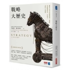 Strategy: A History Cover Image
