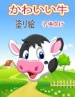 かわいい牛 子供のための塗り絵: 子供のた Cover Image