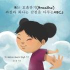 B는 호흡하기 (Breathe): 좌절과 화나는 감정을 다루lj Cover Image