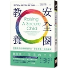 Raising a Secure Child Cover Image