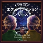 The Paragon Expedition (Japanese): To the Moon and Back Cover Image