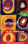 Kaathukal Cover Image