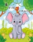 ぞうさんのぬりえ(3歳から6歳の子供向け: &# Cover Image
