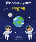 The Solar System (English-Korean) (Bilingual Learning) Cover Image
