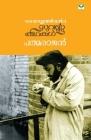 Malayalathinte Suvarnakathakal Padmarajan Cover Image