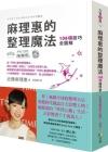 Ma Li Hui de Zheng Li Mo Fa: 108 Xiang Ji Qian Quan Tu Jie Cover Image