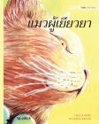 แมวผู้เยียวยา: Thai Edition of The Healer Cat Cover Image