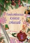 Рождественская книга ст& Cover Image