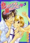 Love Is Like a Hurricane Volume 3 (Yaoi) Cover Image