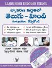 Learn Hindi Through Telugu(With Cd)(Telugu To Hindi Learning Course) Cover Image