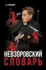 Невзоровский словарь: Шк Cover Image