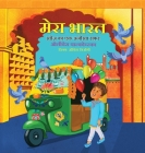 My India: A Journey of Discovery (Boy) (Hindi); मेरा भारत - खोज Cover Image