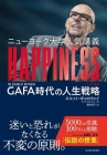 The Algebra of Happiness Cover Image