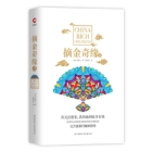 China Rich Girlfriend Cover Image