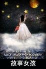 故事女孩: The Story Girl, Chinese edition Cover Image