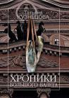 Хроники Большого балета: Cover Image