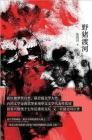 野猪渡河 Cover Image