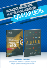 A Guide to the Project Management Body of Knowledge (PMBOK(R) Guide-Sixth Edition / Agile Practice Guide Bundle (RUSSIAN) Cover Image