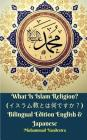 What Is Islam Religion? (イスラム教とは何ですか?) Bilingual Edition English & Cover Image