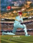 板球 着色和剪纸技巧 活动手册: 本有趣的儿&# Cover Image