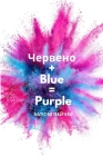 Червено + Blue = Purple Cover Image
